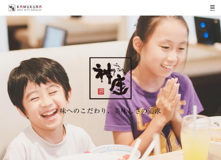 Screenshot of kamukura.co.jp