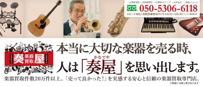 Screenshot of kanadeya-kaitori.com