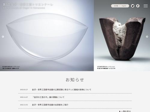 Screenshot of kanazawa-kogeitriennale.com