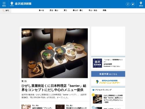 金沢経済新聞