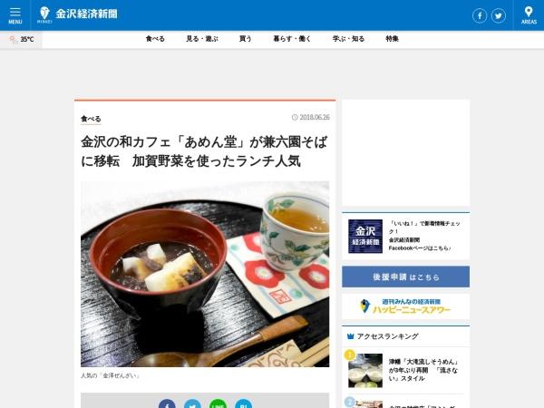 https://kanazawa.keizai.biz/headline/3061/
