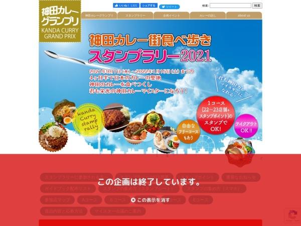 Screenshot of kanda-curry.com
