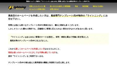 Screenshot of kanda-n.jp