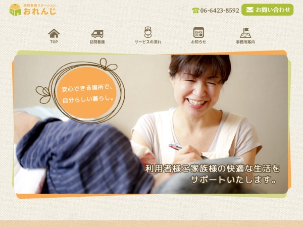 Screenshot of kango-orange.com