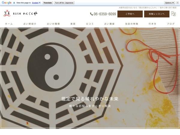 Screenshot of kanjinya.com