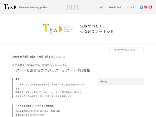 Screenshot of kanko-takarazuka.jp