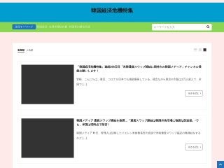 Screenshot of kankokukeizai.com