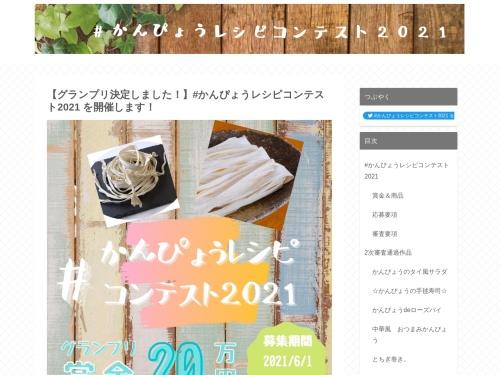Screenshot of kanpyo.jp
