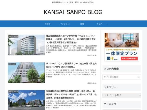 関西散歩ブログ