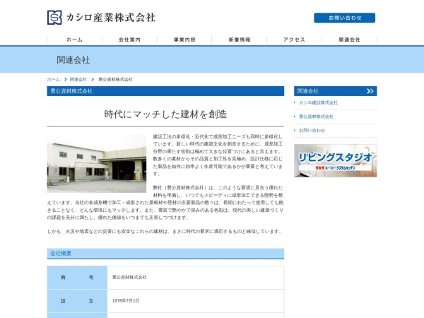 Screenshot of kashiro.co.jp