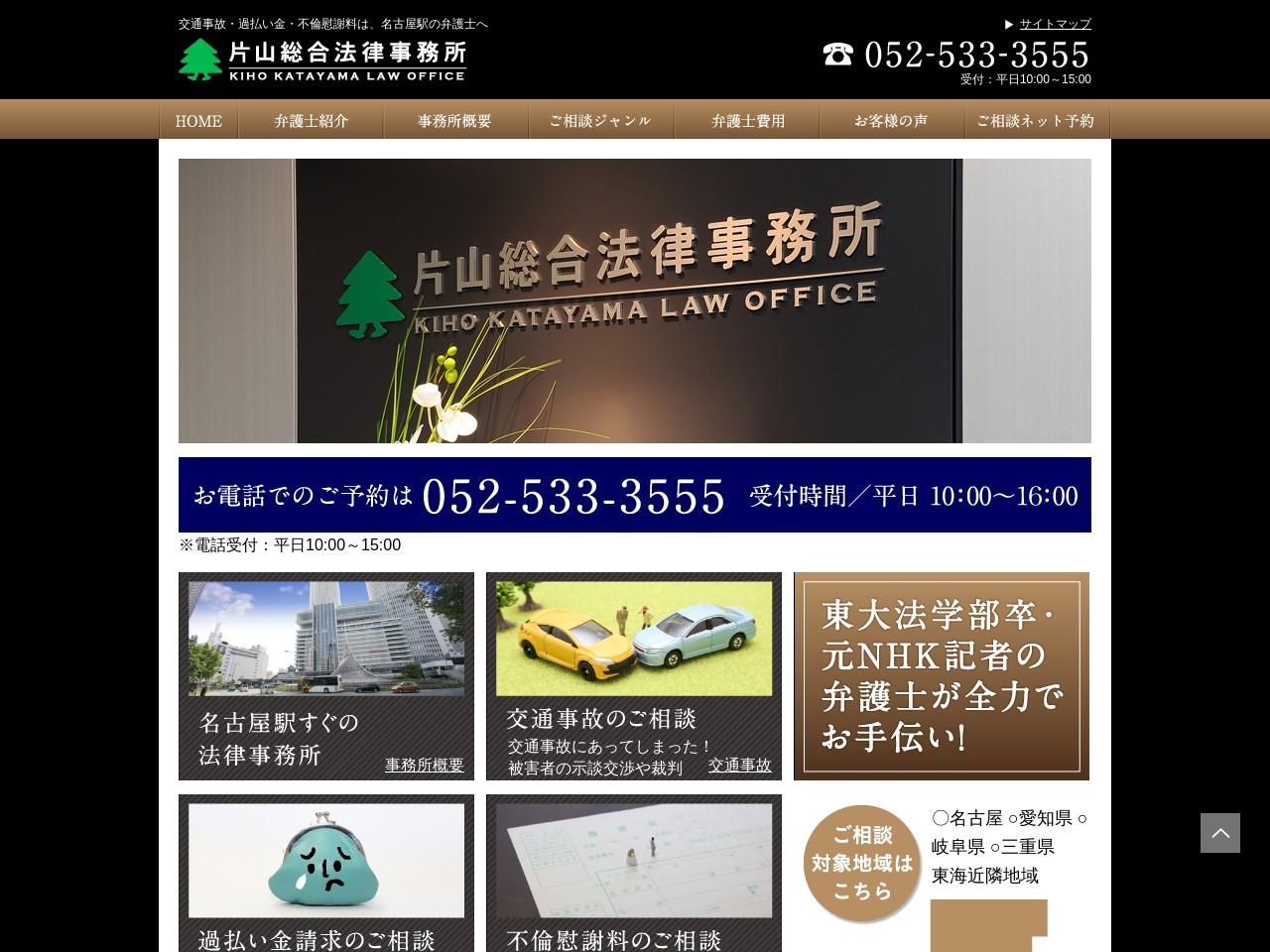 片山総合法律事務所