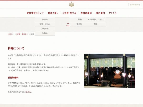 https://katori-jingu.or.jp/service/prayer/