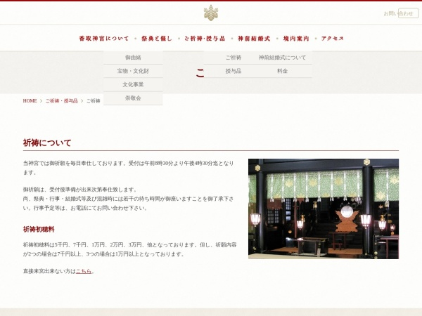 Screenshot of katori-jingu.or.jp