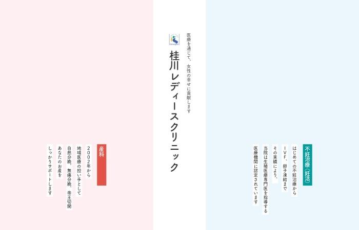 Screenshot of katsuragawa-lc.com