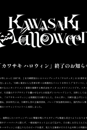 Screenshot of kawasakihalloween.com