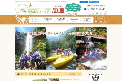 Screenshot of kazaguruma-iriomote.jp