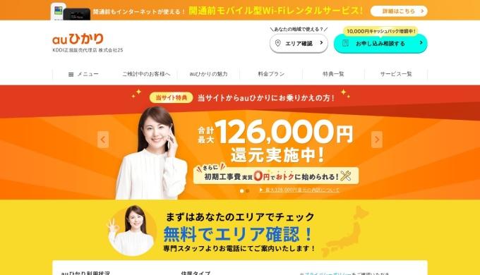 Screenshot of kddi-hikari.com