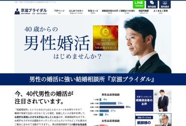 Screenshot of keijibridal.com