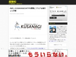 https://keikenchi.com/aws-kusanagi-migration