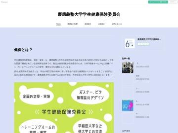 慶應義塾大学学生健康保険委員会