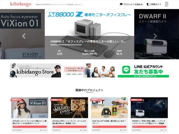 Screenshot of kibidango.com