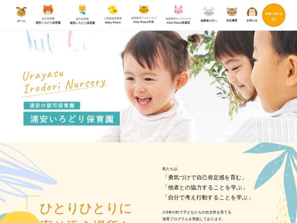 Screenshot of kids-peace.jp