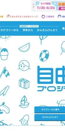 https://kids.gakken.co.jp/jiyuu/