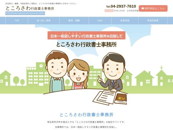 Screenshot of kigyou-net.com