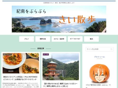 Screenshot of kiisanpo.com