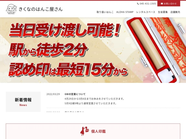 Screenshot of kikuna-hanko.com