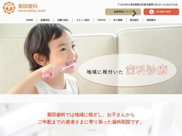Screenshot of kikuta-dental.com