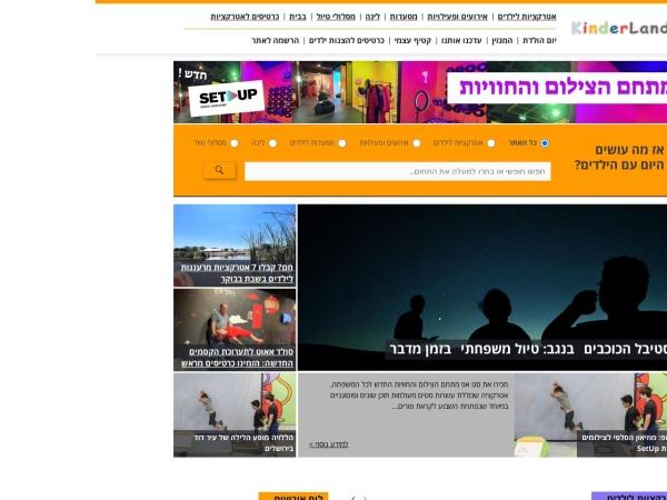 Screenshot of kinderland.co.il