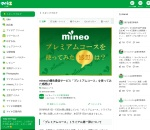 Screenshot of king.mineo.jp