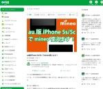 Screenshot of king.mineo.jp