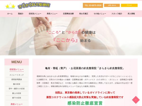 Screenshot of kirakira-siratori.com