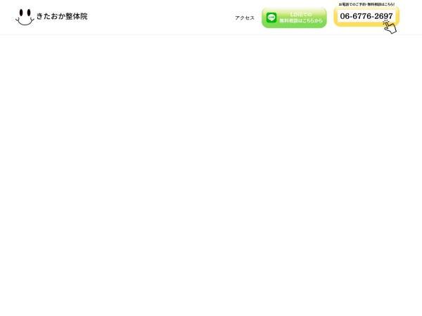 https://kitaokaseikotu.com/
