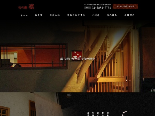 Screenshot of kitasenzyu-rin.jp
