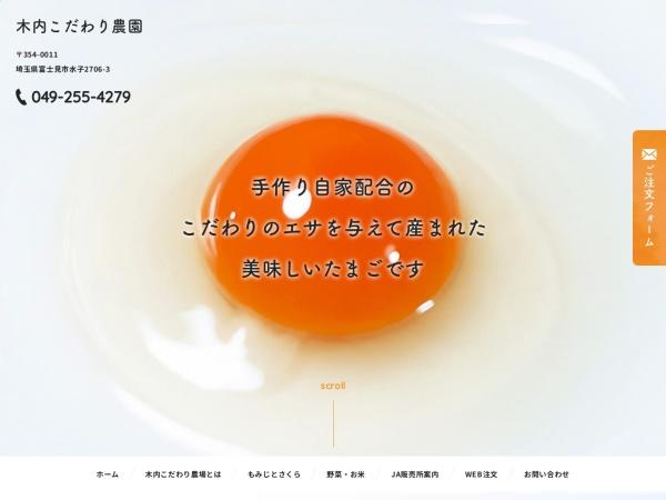 Screenshot of kiuchi-nouen.com