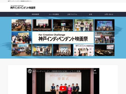 Screenshot of kobe-filmfes.com