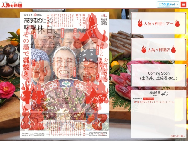 https://kochi-experience.jp/