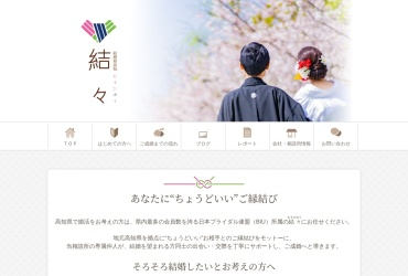 Screenshot of kochi-kekkon.jp