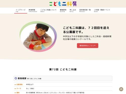 Screenshot of kodomo-nika.com