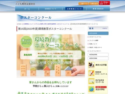 Screenshot of kodomo-zaidan.net