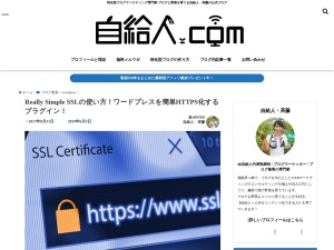 https://koheisaito.com/really-simple-ssl/