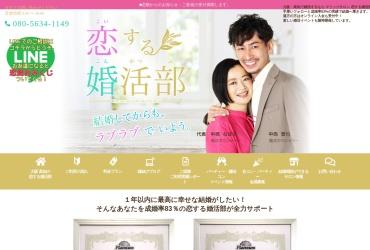 Screenshot of koikon-happy.com