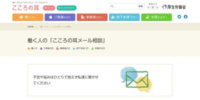 https://kokoro.mhlw.go.jp/mail-soudan/
