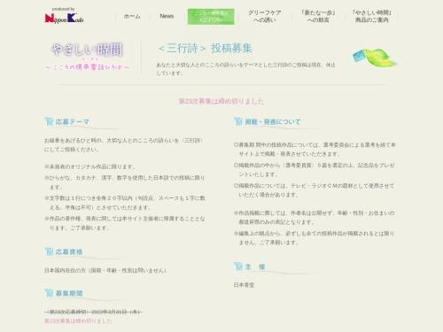 https://kokoro.nipponkodo.co.jp/collection/index.html