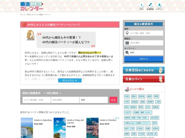 https://konkatsu-calendar.com/genre.php?genre_id=15&pref_id=22&area_id=33