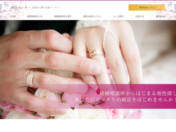 Screenshot of konkatsu-center.com