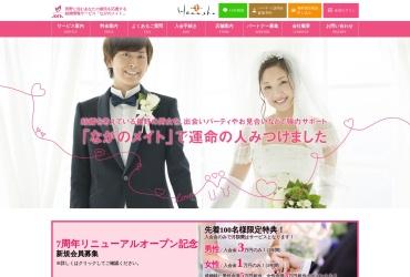 Screenshot of konkatsu-nagano.jp